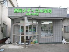 西岡メディカル薬局 秋田寺内店