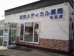 西岡メディカル薬局秋田店