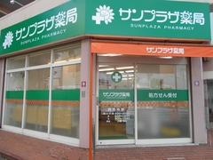 サンプラザ薬局 男山石城局