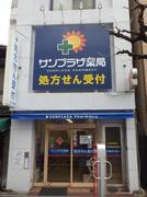 サンプラザ薬局 京都駅前局