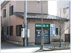 うおづ駅前薬局