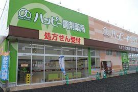ハッピー調剤薬局 広田店