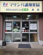 マリンバ調剤薬局 武店