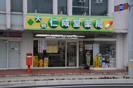 大谷仁成堂薬局あけぼの店