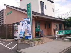 仁成堂薬局小郡店