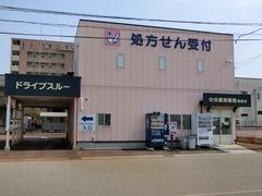中央調剤薬局 藤野店