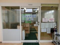 中央調剤薬局 石橋店