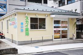 スカイ薬局 青戸店