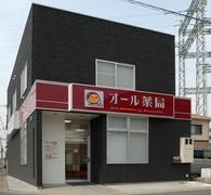 オール薬局 西古松店