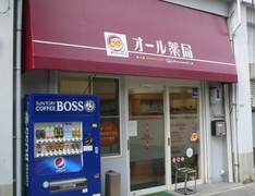 オール薬局 川尻店