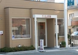 オール薬局 焼山店