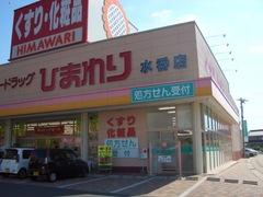 ひまわり薬局 水呑店