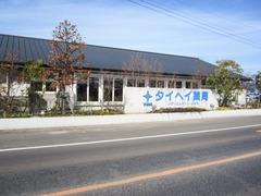 タイヘイ薬局 メディカルモールおぎ店