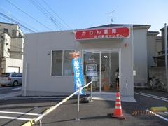 かりん薬局田代調剤センター
