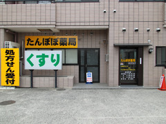 コスモファーマ薬局 北篠崎店