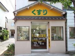 たんぽぽ薬局 西小岩店
