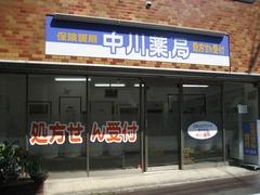 クレヨン薬局 神楽坂店