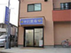 中川薬局 谷保店