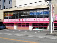 ミヤケ薬局(本店)