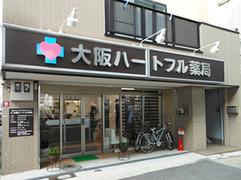 大阪ハートフル薬局(大阪本部)