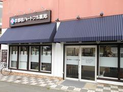 京都桂ハートフル薬局
