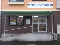 フロンティア薬局幸町店