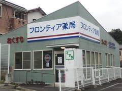 フロンティア薬局舞岡店