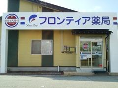 フロンティア薬局高岡店