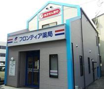 フロンティア薬局木太町店