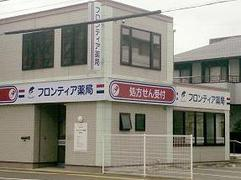 フロンティア薬局番町店