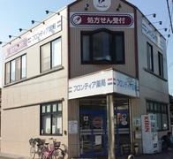 フロンティア薬局須崎店