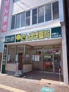 和歌山日赤前店