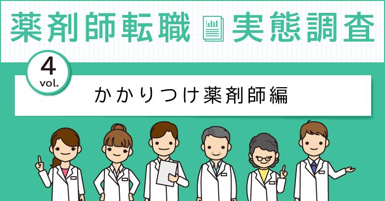薬剤師の転職実態調査-VOL4.かかりつけ薬剤師編