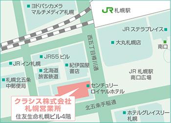 クラシス 札幌支店