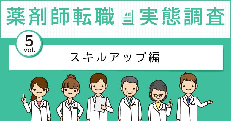 薬剤師の転職実態調査-vol5.スキルアップ編
