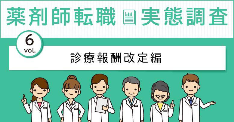 薬剤師の転職実態調査-vol6.診療報酬改定編