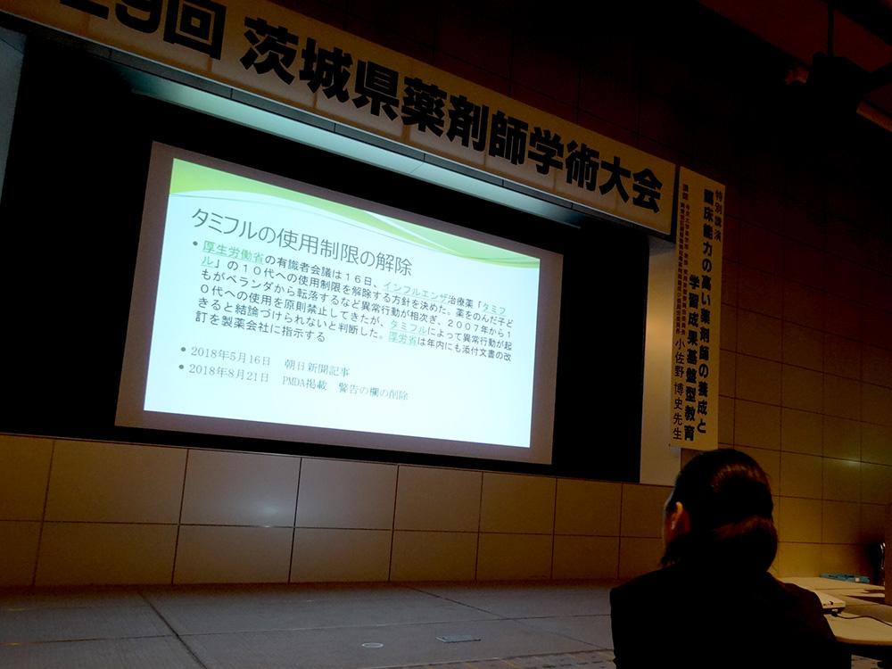 インフル有害事象、薬別の違いは見られず【茨城県薬剤師学術大会レポート】の画像