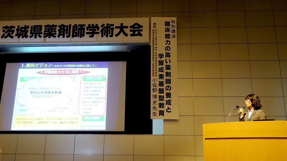 疑義照会不要で業務負担を軽減【茨城県薬剤師学術大会レポート】の画像