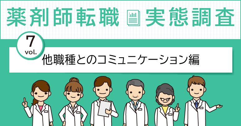薬剤師の転職実態調査Vol.7 他職種とのコミュニケーション編