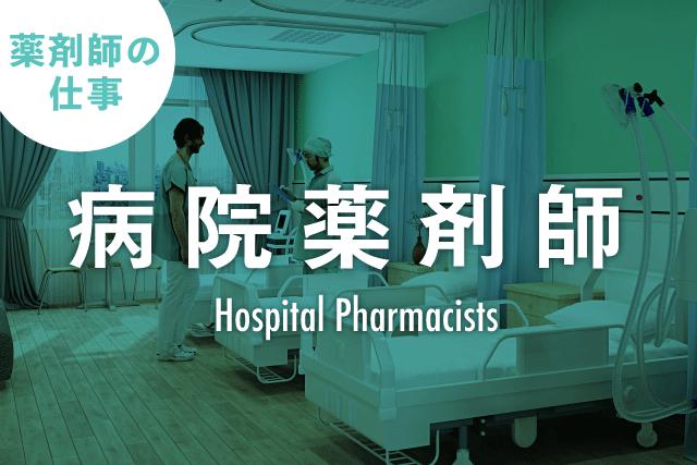 病院薬剤師の仕事- 魅力や大変さ、向いている人とは
