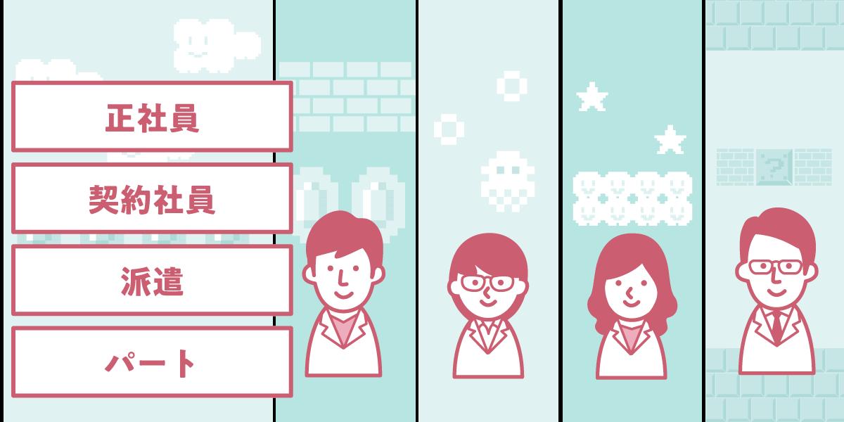 3.薬剤師転職における雇用形態ごとの特徴