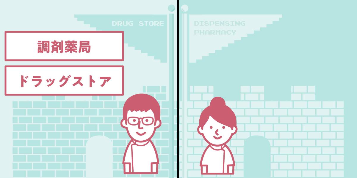 4.薬剤師転職における各業界の動向