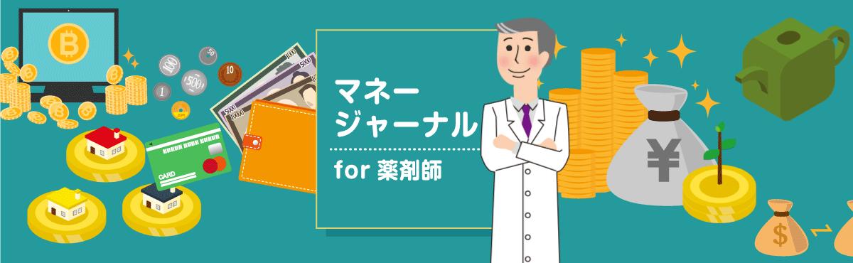 マネージャーナル for 薬剤師の画像