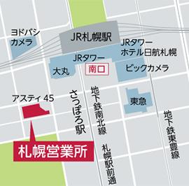 アポプラスステーション 札幌営業所