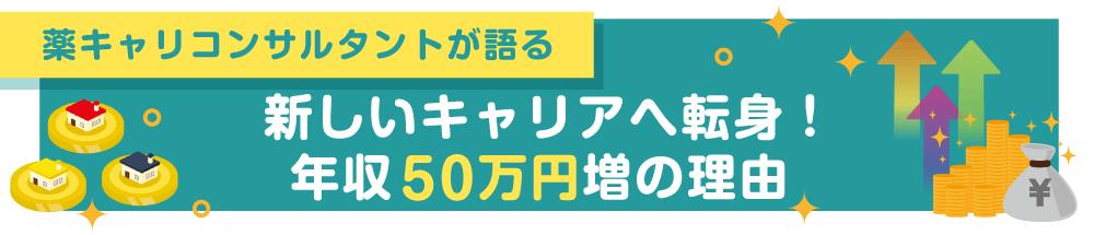 新しいキャリアへ転身!年収50万円増の理由の画像