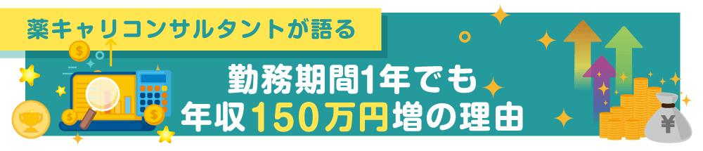 勤務期間1年でも転職で年収150万円増の理由