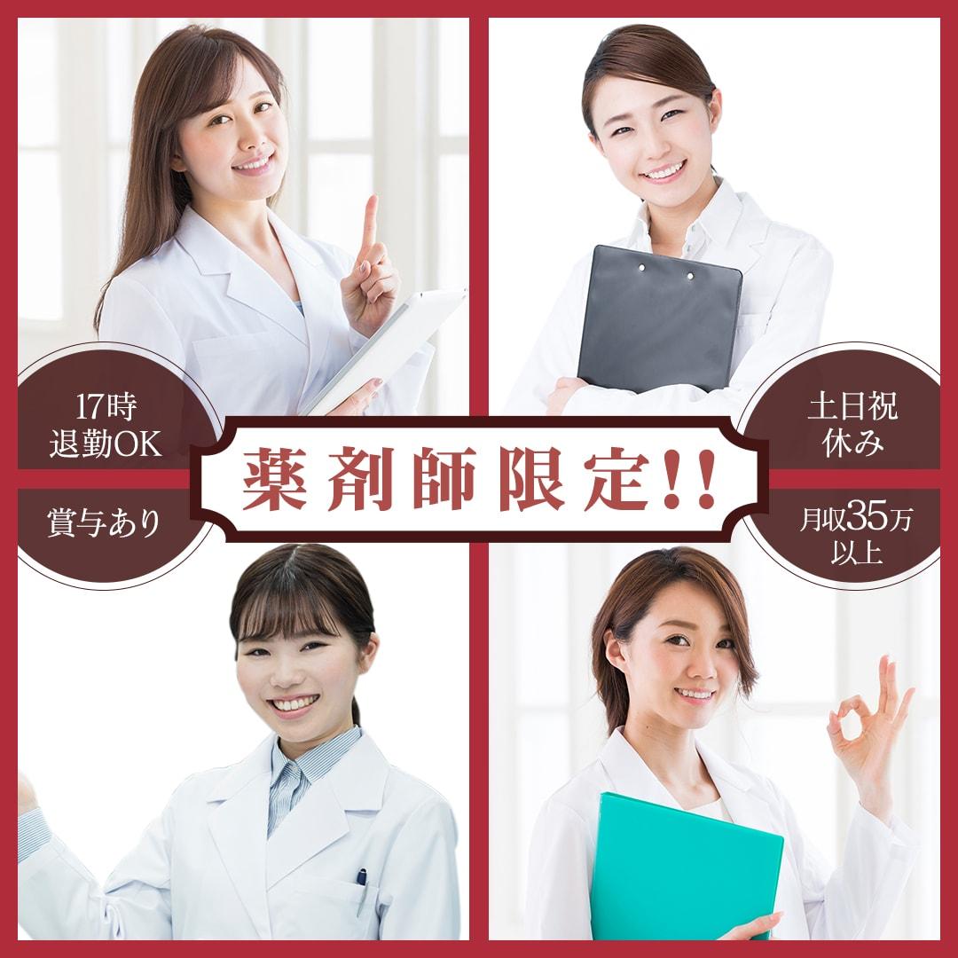 薬剤師限定!! 17時退勤OK 土日祝休み 賞与あり 月収35万以上
