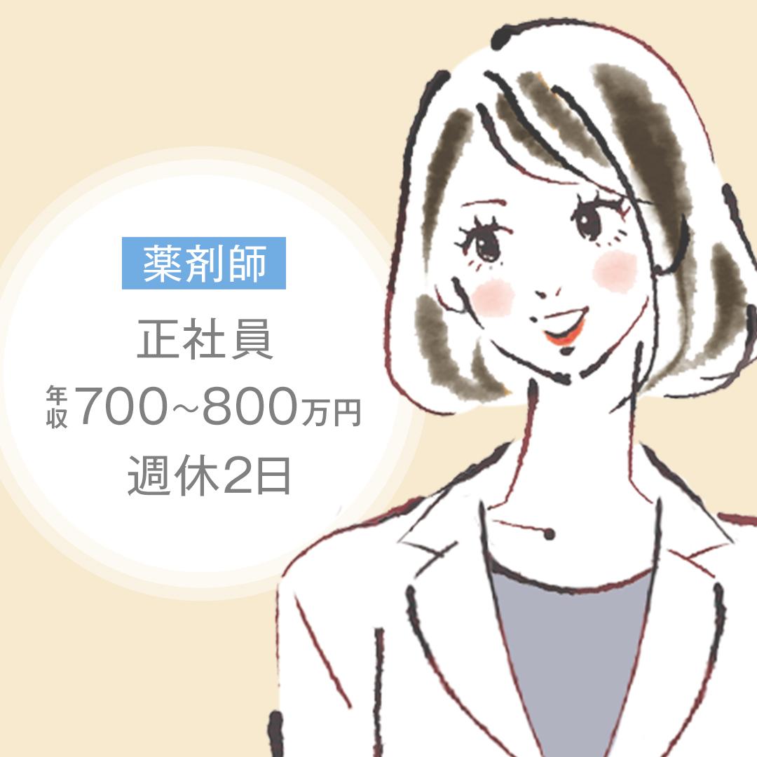 薬剤師 正社員 年収700〜800万 週休2日