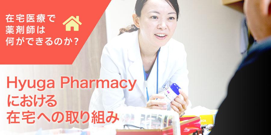 第1回:Hyuga Pharmacyにおける在宅への取り組みの画像