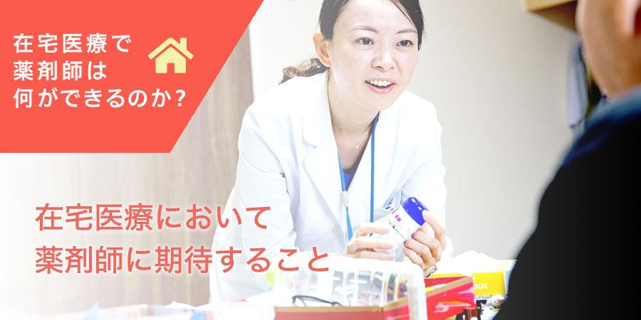第3回:在宅医療において薬剤師に期待することの画像